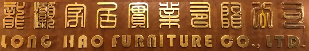 Guangdong Longhao Furniture Co., Ltd.